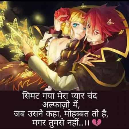 best aashiqui shayari