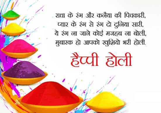 hindi holi shayari