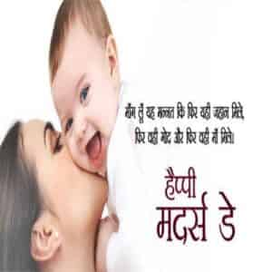 mother day quotes in hindi
