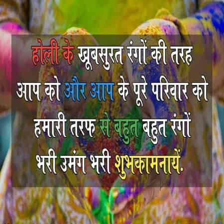 romantic holi shayari