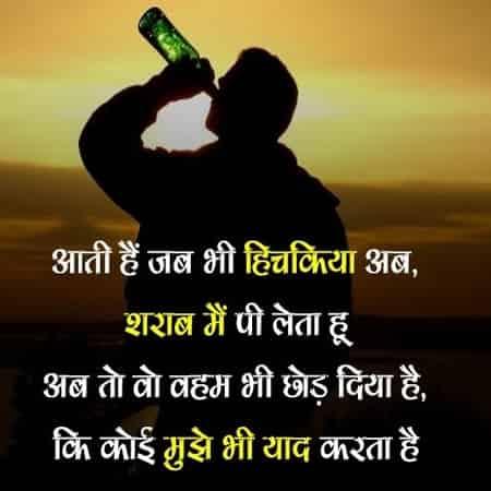 sharabi quotes in hindi